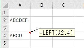 左から4文字を抽出して右の2文字を削除