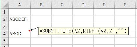 SUBSTITUTE関数とRIGHT関数を1つのセルにまとめて右から文字列を削除した結果