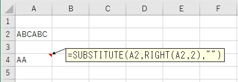 SUBSTITUTE関数とRIGHT関数を使って右から削除した結果