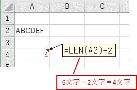 LEN関数を使って抽出する文字数を作成