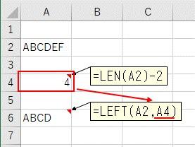 LEN関数とLEFT関数を組み合わせて2文字を削除した結果