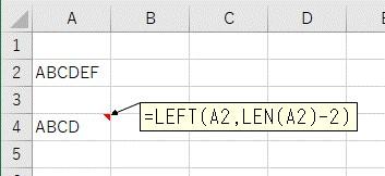 LEFT関数とLEN関数を1つのセルにまとめて右から2文字削除した結果