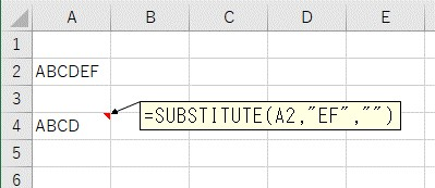 SUBSTITUTE関数で文字列を右から削除する