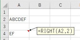 削除する右側の文字列を取得