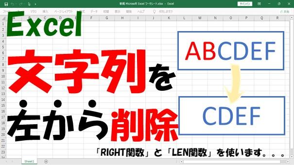 【Excel】文字列を左から削除【RIGHTとLEN、SUBSTITUTEとLEFTを使う】