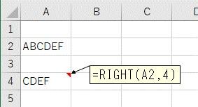 右から4文字を抽出して左の2文字を削除