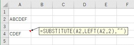 SUBSTITUTE関数とLEFT関数を1つのセルにまとめて左から文字列を削除した結果