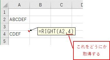 RIGHT関数の中の4文字をどうにか取得する
