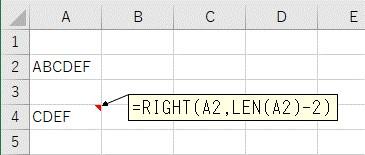 RIGHT関数とLEN関数を1つのセルにまとめて左から2文字削除した結果