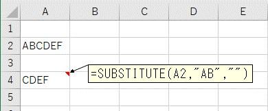 SUBSTITUTE関数で文字列を左から削除する