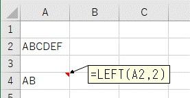 削除する左側の文字列を取得