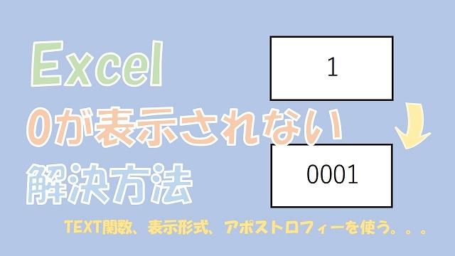 【Excel】0が表示されないを解消【TEXT関数、文字列、表示形式を使う】