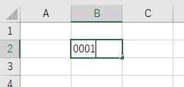 Excelのセルに0001を入力してみる