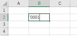 アポストロフィーを使って文字列として「0」を表示させる