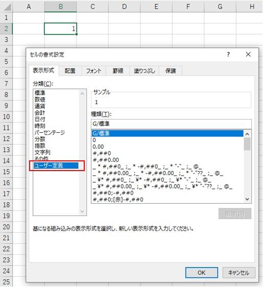 表示形式タブからユーザー定義を選択する