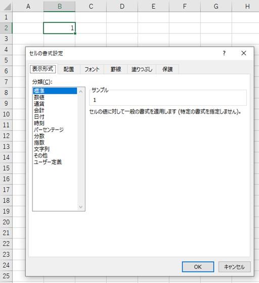Ctrl+1でセルの書式設定を表示することができる