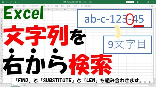 【Excel】文字列を右から(後ろから)検索【FIND、SUBSTITUTE、LENです】