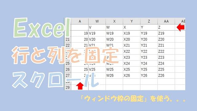 【Excel】行や列を固定してスクロール【ウィンドウ枠の固定を使う】