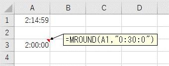 MROUND関数を使って30分単位で四捨五入した結果
