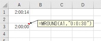 MROUND関数を使って30秒単位で四捨五入した結果