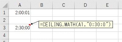 CEILING.MATH関数を使って30分単位で繰り上げた結果