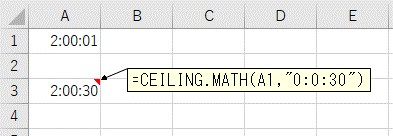 CEILING.MATH関数を使って30秒単位で繰り上げた結果