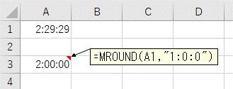 MROUND関数を使って1時間単位で四捨五入した結果