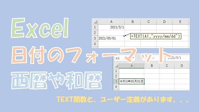 【Excel】日付のフォーマットを和暦や西暦に変更【TEXTとユーザー定義を使う】