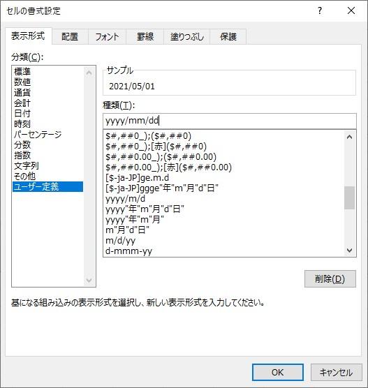 ユーザー定義にyyyy/mm/ddを入力