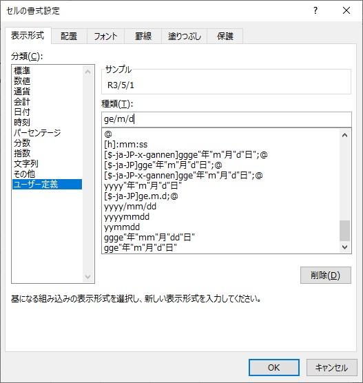 ユーザー定義にge/m/dを入力