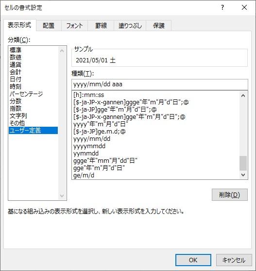 ユーザー定義にyyyy/mm/dd aaaを入力