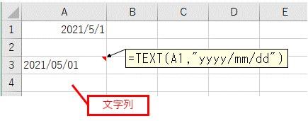 TEXT関数で表示を変換すると文字列になる