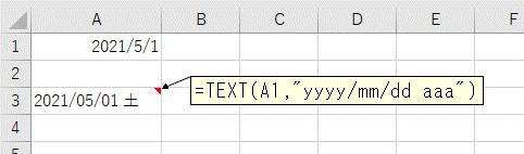 TEXT関数で日付に曜日を追加した結果