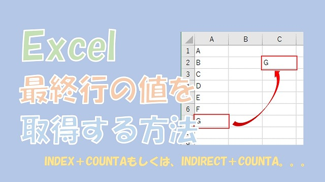 【Excel関数】最終行の値を取得【INDEXもしくはINDIRECTとCOUNTA】