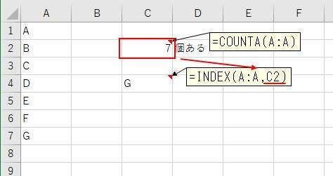 COUNTA関数で取得した行数をINDEX関数に入力