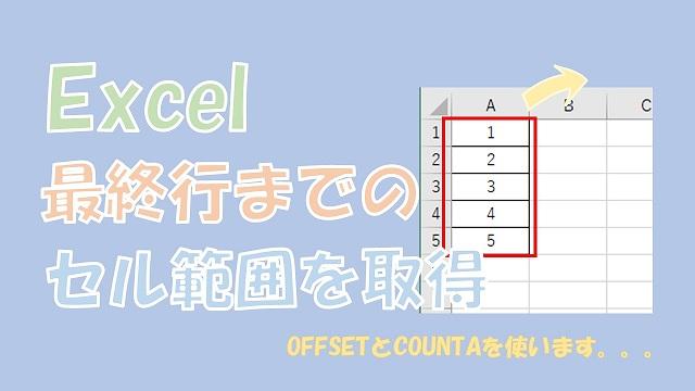 【Excel関数】最終行までのセル範囲を取得【OFFSETとCOUNTA】