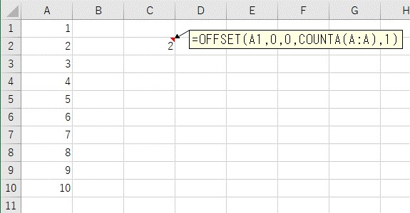 COUNTA関数とOFFSET関数をまとめて最終行までのセル範囲を取得