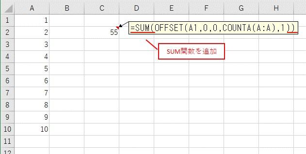最終行までのセル範囲をSUMで合計する