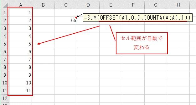 行数を増やして最終行までのセル範囲の合計を計算