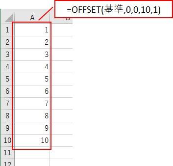 OFFSET関数で取得できるのはセル範囲
