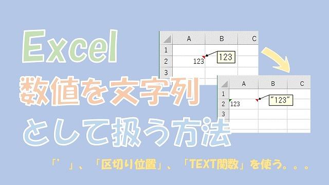 【Excel】数値を文字列として扱う【「'」、区切り位置、TEXTを使う】