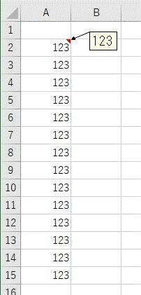 複数のセルに数値を入力