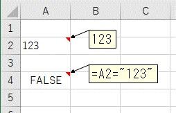 表示形式を変更した値が文字列かを判定