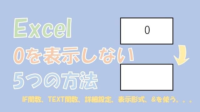 【Excel】0を表示しない方法【IF関数、TEXT関数、表示形式、&を使う】