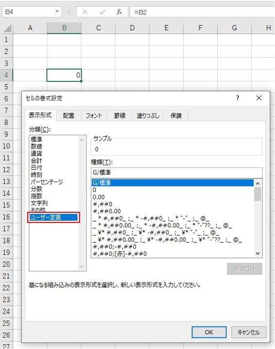 表示形式からユーザー定義を選択する