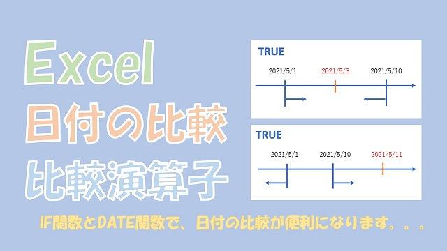 【Excel】日付の比較をする【比較演算子、IF関数、DATE関数を使う】