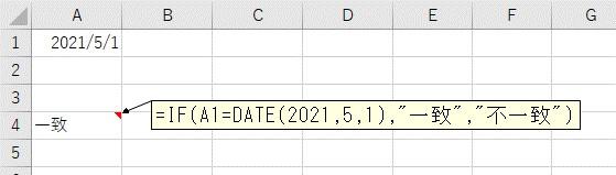 DATE関数を使って日付を比較した結果
