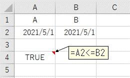 日付を<=で比較した結果