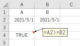 日付を>=で比較した結果