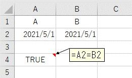 日付を=で比較した結果